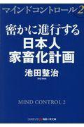 マインドコントロール 2の本