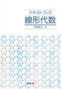 テキストブック線形代数の本