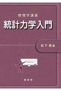 統計力学入門の本