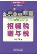 わかりやすい相続税贈与税 令和元年版の本