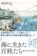 海に生きた百姓たちの本