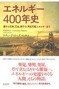 エネルギー400年史の本