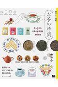 お茶の時間の本