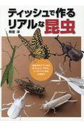 ティッシュで作るリアルな昆虫の本