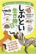 しぶとい生き物図鑑の本