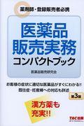 第3版 医薬品販売実務コンパクトブックの本