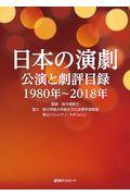 日本の演劇の本