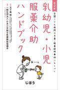 第2版 乳幼児・小児服薬介助ハンドブックの本