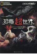 NHKスペシャル 恐竜超世界の本