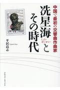 〓星海とその時代の本