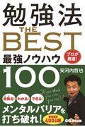 勉強法THE BESTの本