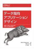 データ指向アプリケーションデザインの本