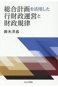 総合計画を活用した行財政運営と財政規律の本