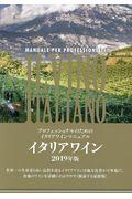 イタリアワイン 2019年版の本