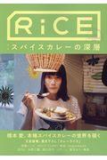 RiCE No.11(SUMMER 2019)の本