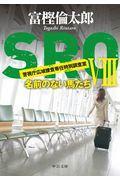 SRO 8の本
