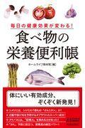 食べ物の栄養便利帳の本