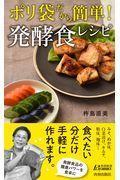 ポリ袋だから簡単!発酵食レシピの本