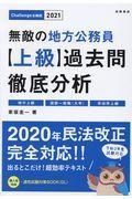 無敵の地方公務員【上級】過去問徹底分析 2021年度版の本
