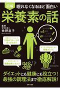 眠れなくなるほど面白い図解栄養素の話の本