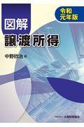 図解譲渡所得 令和元年版の本