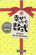幸せをつかむ数式の本