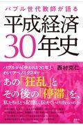 平成経済30年史の本