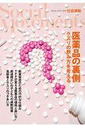 社会運動 No.435(2019・7)の本
