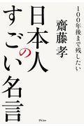 100年後まで残したい日本人のすごい名言の本