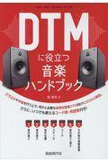 DTMに役立つ音楽ハンドブックの本