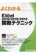 よくわかるMicrosoft Excel 2019/2016/2013関数テクニックの本