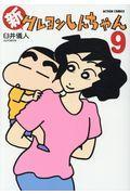 新クレヨンしんちゃん 9の本