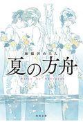 夏の方舟の本