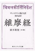 サンスクリット版全訳維摩経の本