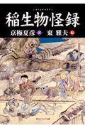 稲生物怪録の本