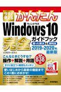 今すぐ使えるかんたんWindows10完全ガイドブック困った解決&便利技 2019ー2020年最新版の本