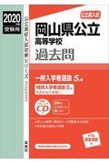 岡山県公立高等学校 2020年度受験用の本