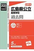 広島県公立高等学校 2020年度受験用の本