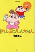 新装版 クレヨンしんちゃん ひまわり編の本