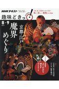 京都・江戸魔界めぐりの本