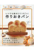 いつでも焼きたて!すごい!作りおきパンの本