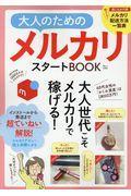 大人のためのメルカリスタートBOOKの本