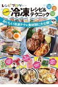 レシピブログ大人気の冷凍レシピ&テクニックの本