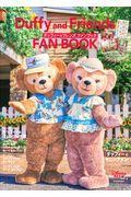 ダッフィー&フレンズファンブックの本