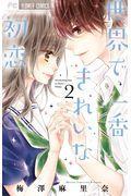 世界で一番きれいな初恋 2の本