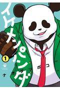 イケメンパンダ 1の本