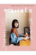 Hanako CITYGUIDE ほっとする、二子玉川。の本