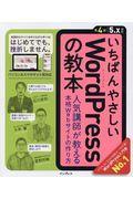 第4版 いちばんやさしいWordPressの教本の本