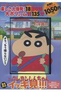 DVD>TVシリーズクレヨンしんちゃん嵐を呼ぶイッキ見!!! 母ちゃんオラを止めないで!家出はオトナの本
