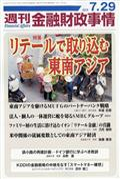 週刊 金融財政事情 2019年 7/29号の本